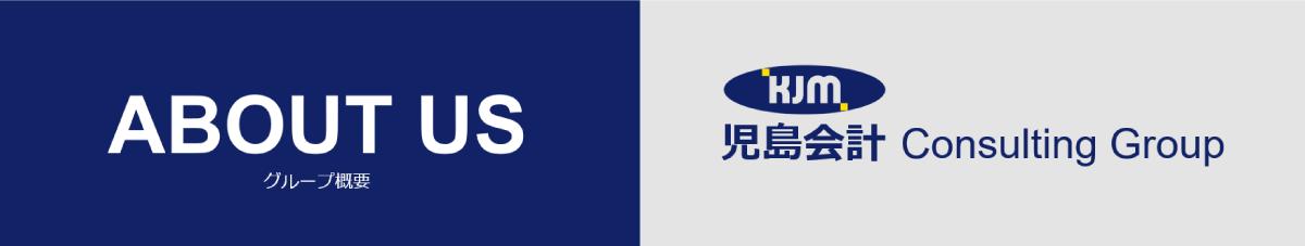 グループ概要_児島会計コンサルティンググループ