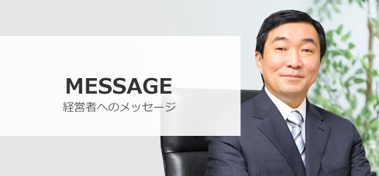 経営者へのメッセージ