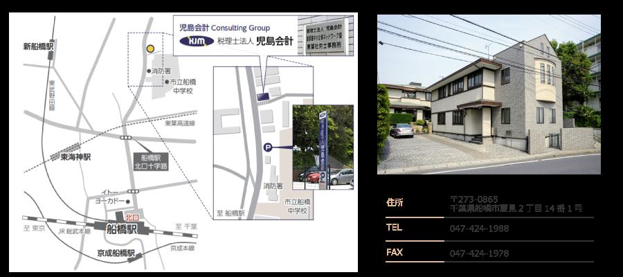 千葉県_税理士法人児島会計