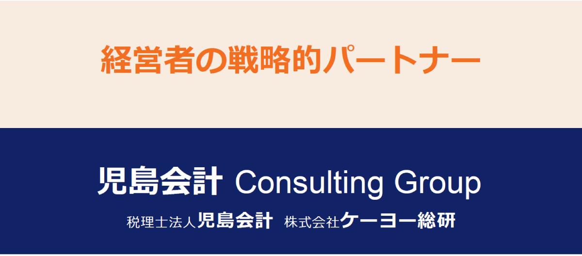 児島会計コンサルティンググループ