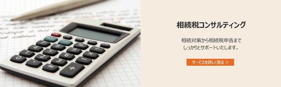 相続税コンサルティング