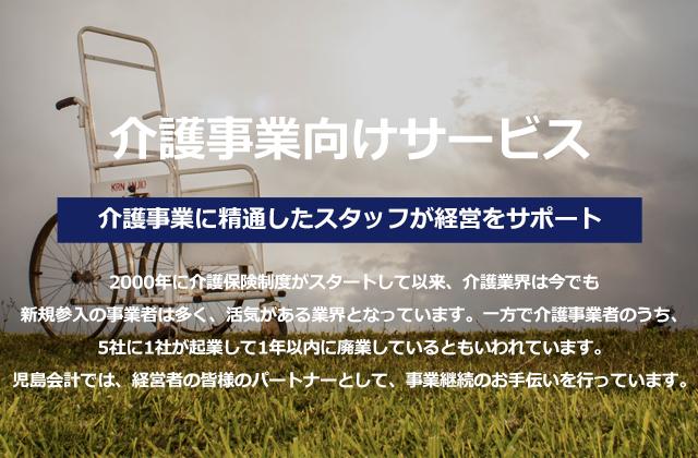 介護事業向けサービス_児島会計コンサルティンググループ