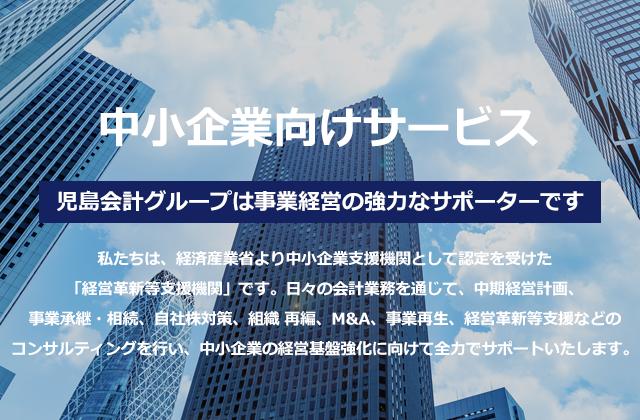 中小企業向けサービス_児島会計コンサルティンググループ