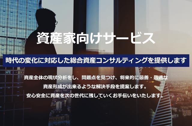 資産家向けサービス_児島会計コンサルティンググループ