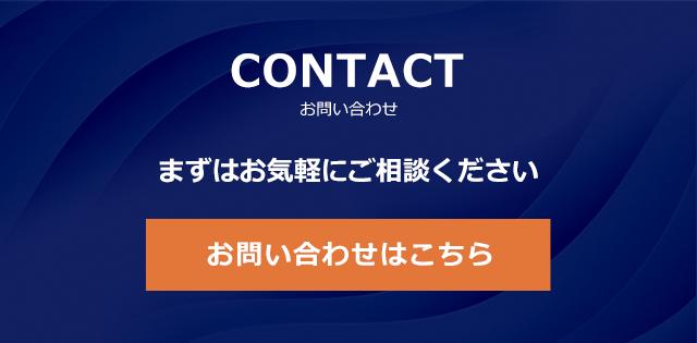 税理士法人児島会計_お問い合わせ
