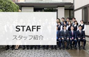スタッフ紹介_税理士法人児島会計