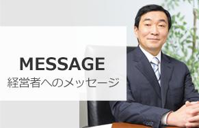 児島修_経営者へのメッセージ