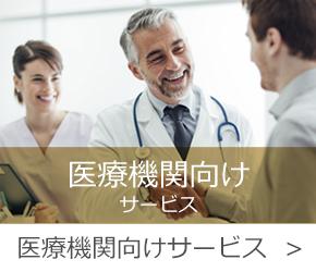 医療機関向けサービス