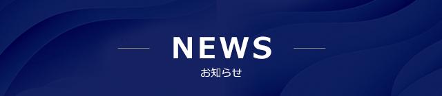 お知らせ_税理士法人児島会計