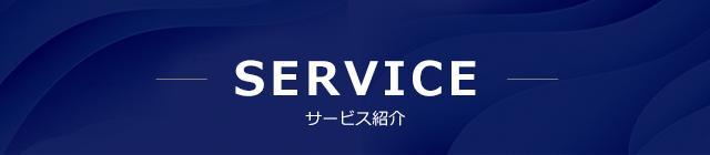 サービス紹介_税理士法人児島会計