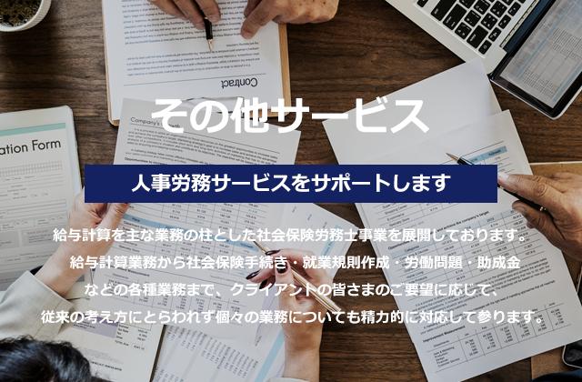 税理士法人児島会計_人事労務サービス